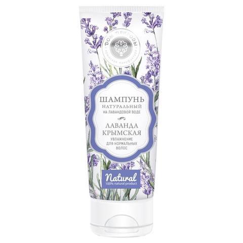 Натуральный шампунь «Лаванда крымская» для нормальных волос (Дп)