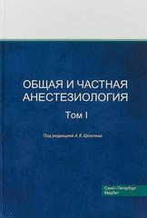 Общая и частная анестезиология, т.1
