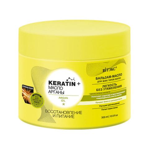 Keratin + масло арганы Бальзам-масло для всех типов волос Восстановление и питание , 300 мл ( Keratin+ )
