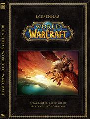 Вселенная World of Warcraft. Коллекционное издание.