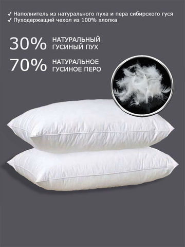 Подушка Комфорт 50х70 пух/перо 30/70 в белом инлете