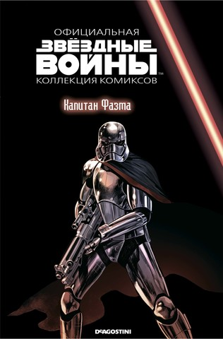 Звёздные войны. Официальная коллекция комиксов. Том 82. Капитан Фазма