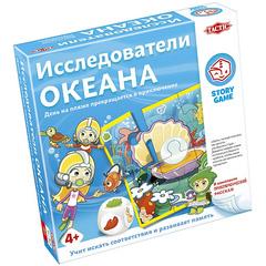 Story Game: Ocean Explorer