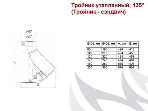Тройник-сэндвич 135°, Ø120/220, 0,5 мм, нерж/оц