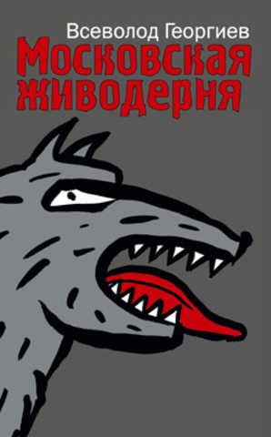 Московская живодерня