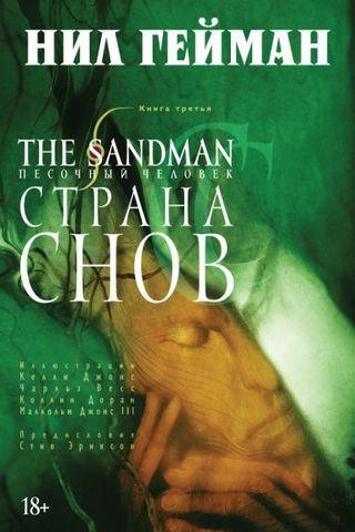 Гейман Н. The Sandman. Песочный человек. Книга 3. Страна снов