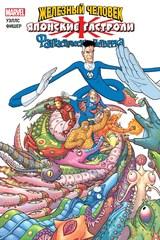 Железный Человек и Фантастическая Четвёрка. Японские гастроли (Б/У)