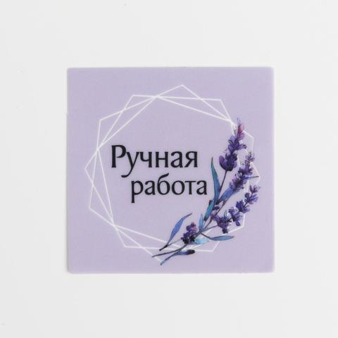 Набор виниловых наклеек «Ручная работа», 5 × 5 см, 5 шт.