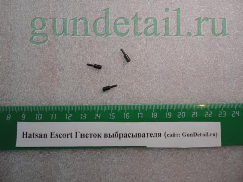 Гнеток выбрасывателя мод.ESCORT (поз.607)