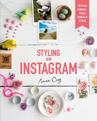 Styling для Instagram. Что и как снимать, чтобы добиться успеха
