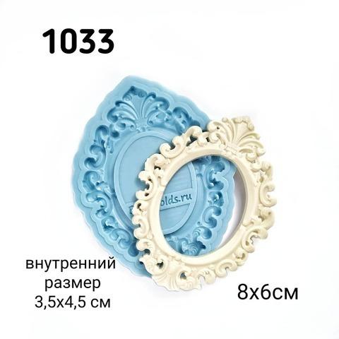 Молд  Арт.PO-1033, силикон