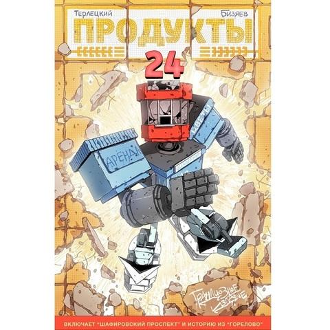 Продукты 24. Грандизное издание
