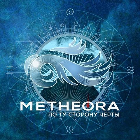 Metheora – По ту сторону черты (Digital) flac