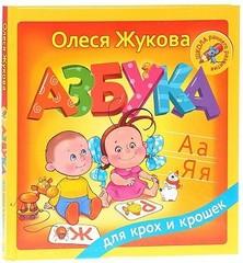 Азбука для крох и крошек