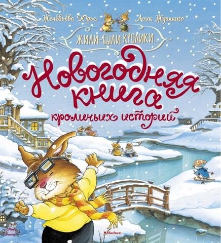 Новогодняя книга кроличьих историй | Юрье Ж.