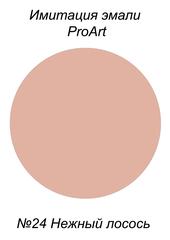 Краска для имитации эмали,  №24 Нежный лосось, США