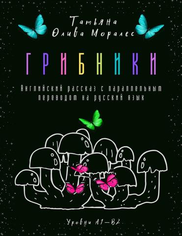 Mushroom pickers. Английский рассказ с параллельным переводом на русский язык. Уровни А1—В2