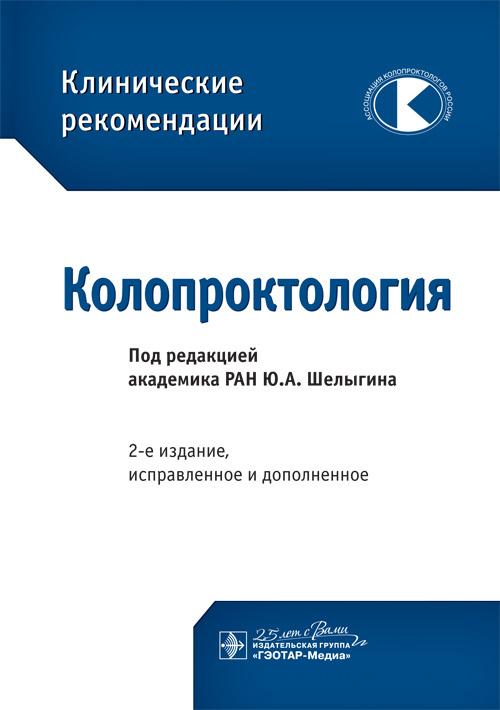 Колопроктология Колопроктология. Клинические рекомендации koloproct_klin_rek.jpg