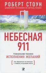 Небесная 911 Как обратиться за помощью к правому полушарию мозга