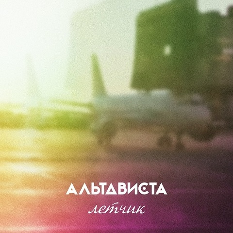 АЛЬТАВИСТА – Лётчик (Single) (Digital) (2021)