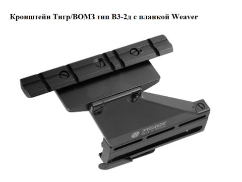 Кронштейн Тигр/ВОМЗ тип В3-2д с планкой weaver