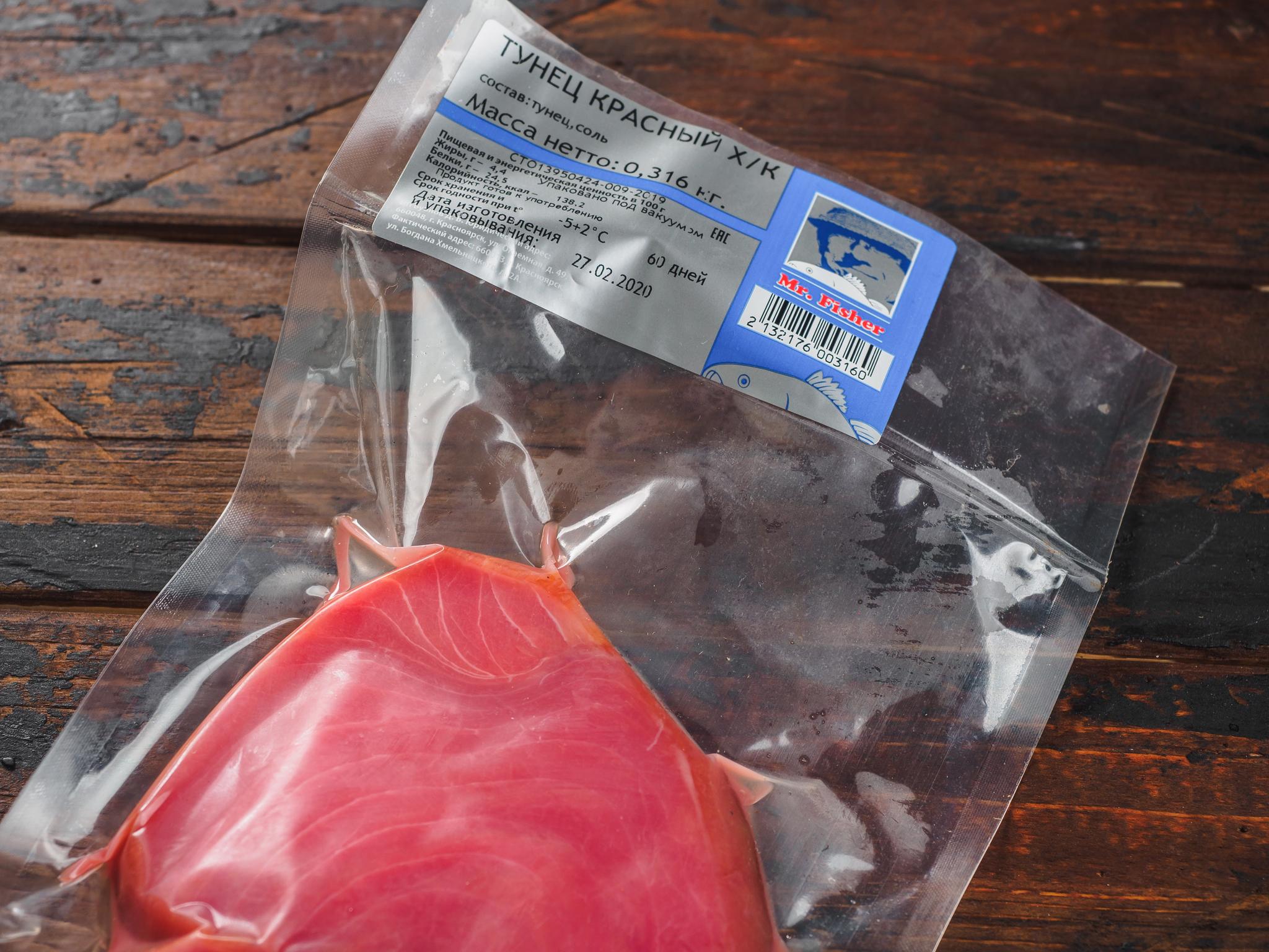 Филе тунца холодного копчения