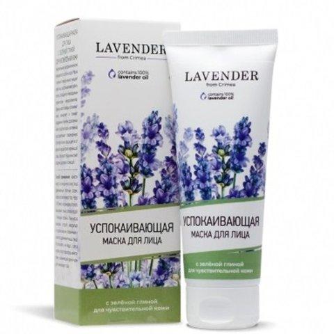Маска для чувствительной кожи лица «Успокаивающая LAVENDER» с зеленой глиной™Крымская Роза