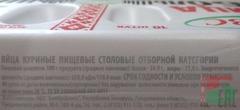 Белорусское яйцо столовое отборное