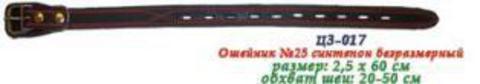 Ц3-017 ГАММА Ошейник 25 синтепон безразмерный