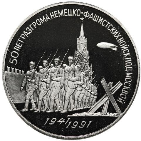 (Proof) 3 р Победа под Москвой 1991 г.