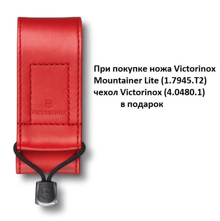 Mountaineer Lite Victorinox (1.7945.T2) + чехол в подарок!