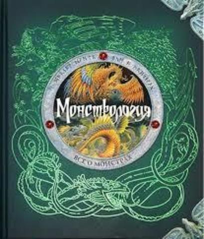 Монстрология