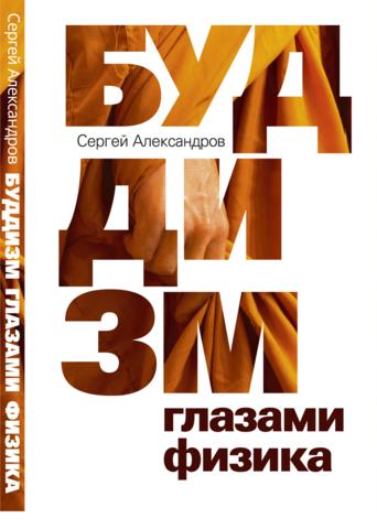 Буддизм глазами физика (электронная книга)