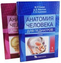 Анатомия человека для педиатров, т.2