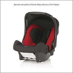 Автокресло Romer Baby-safe plus