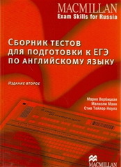Macmillan Exam Skills for Russia: New Tests for YEGE - Student's Book