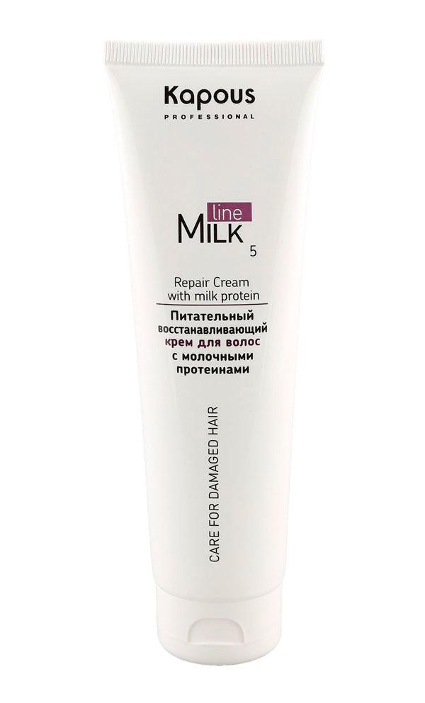 Питательный восстанавливающий крем для волос с молочными протеинами Milk Line Kapous Professional 150 мл