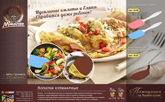 Лопатка кулинарная для блинов, оладий, омлета 40х16,5 см