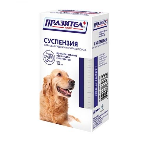 Празител Плюс суспензия для крупных собак 10 мл