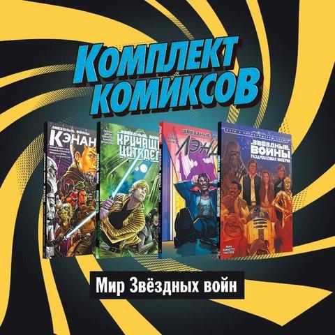 Комплект комиксов «Мир Звёздных войн»