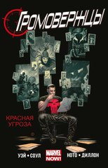 Громовержцы (Marvel NOW!) Том 2. Красная Угроза