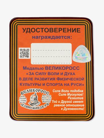 Медаль ВЕЛИКОРОСС «ЗА СИЛУ ВОЛИ И ДУХА в деле развития физической культуры и спорта на Руси»
