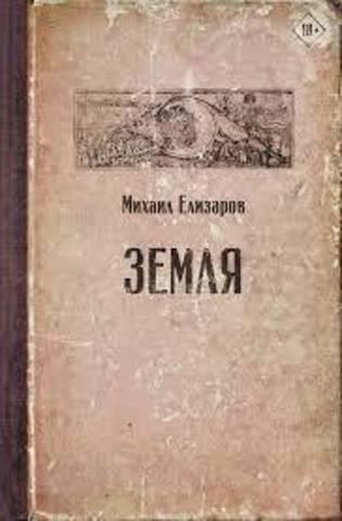 Земля   Елизаров М. Ю.