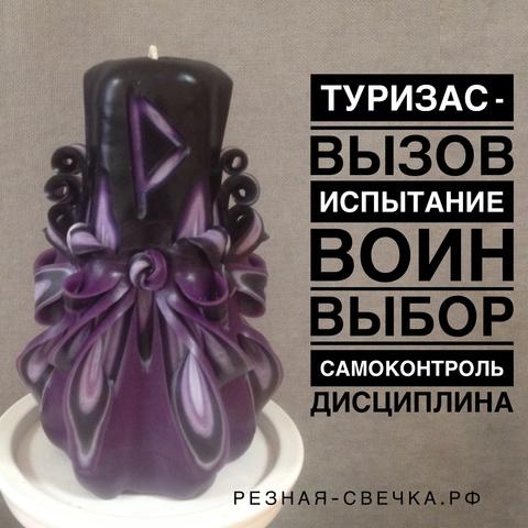Резная свеча Туризас