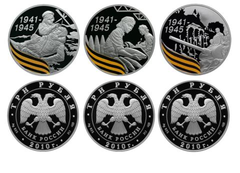Набор из 3 монет 3 рубля. 65 лет Победы в Великой Отечественной войне (Танк, Тыл, Санитарка). 2010 год