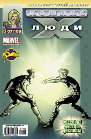 Люди Икс №108