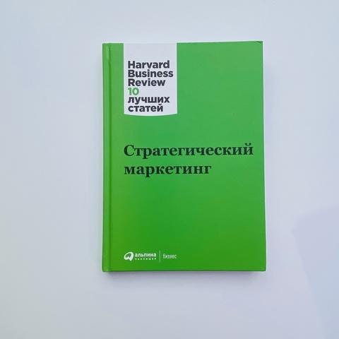 Стратегический маркетинг (rebook)