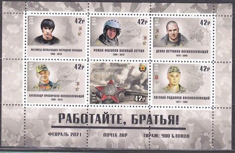Почта ЛНР(2021 02.22.) Работайте, братья! - блок