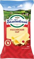 """Сыр """"Белебеевский"""" Российский 50% 190г"""