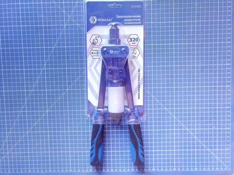 Заклепочник КОБАЛЬТ 320 мм, двуручный, усиленный, заклепки 3,2-4,0-4,8 мм, контейнер, блистер